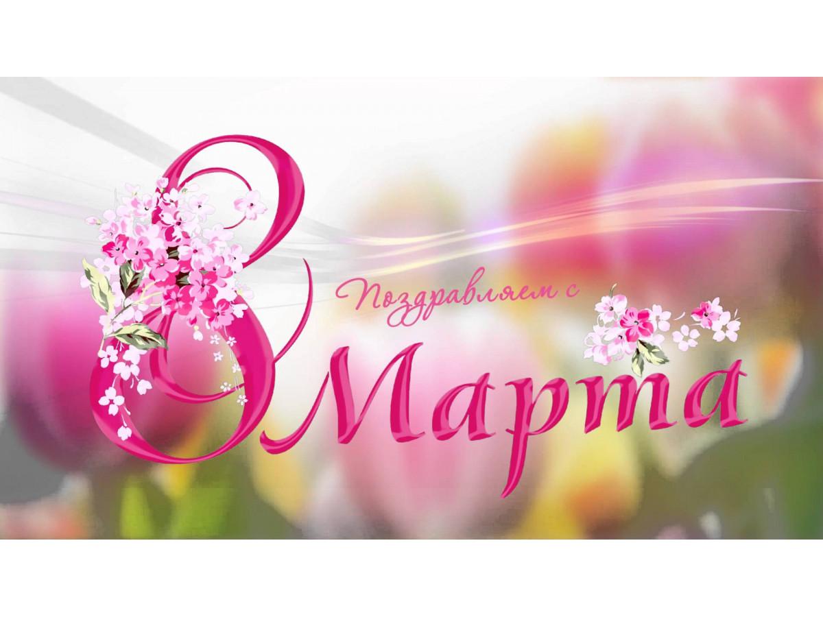 С Международным женским днём 8 марта!