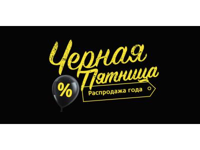 ЧЁРНАЯ ПЯТНИЦА В ИНТЕРНЕТ-МАГАЗИНЕ VeloHybrid.com